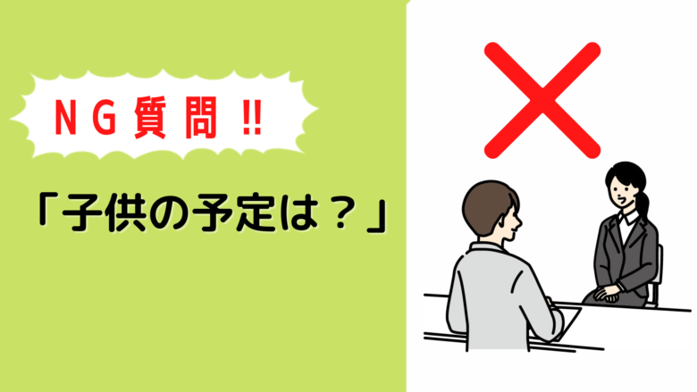 採用面接で「子供の予定は?」は法律違反!NGの理由、回答例は?