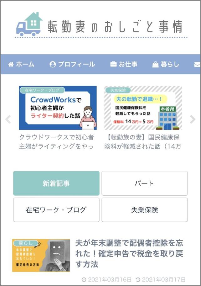 ブログトップ画面アフター(スマホ)