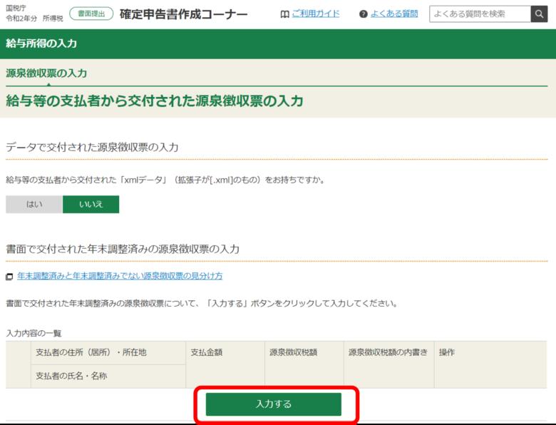 国税庁 確定申告書作成コーナー画面「源泉徴収票の入力」