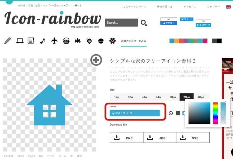 icon-rainbowカラー指定