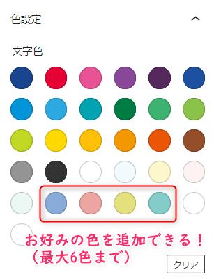 Cocoonカラーパレットの色の追加