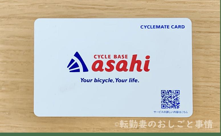 サイクルベースあさひのサイクルメイトカード