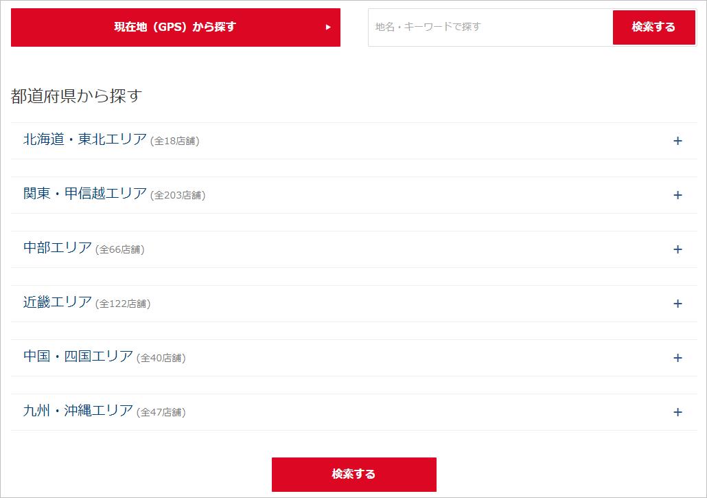サイクルベースあさひの店舗検索画面