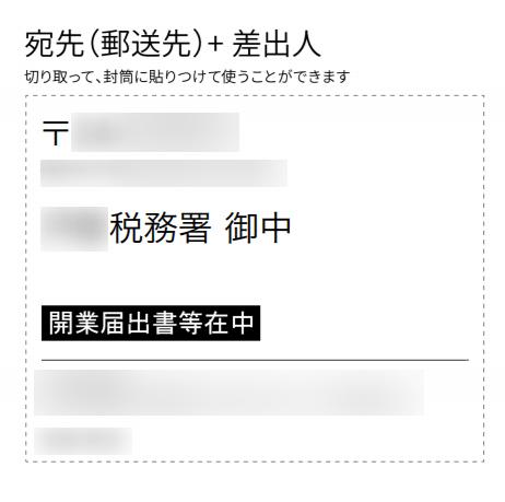 開業freee郵送用の宛名