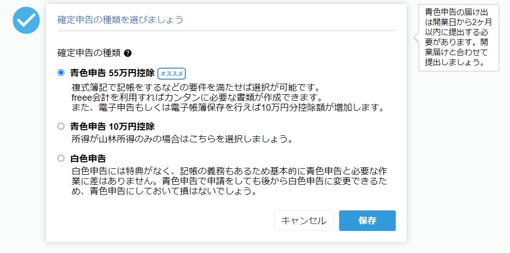 開業freee確定申告の種類