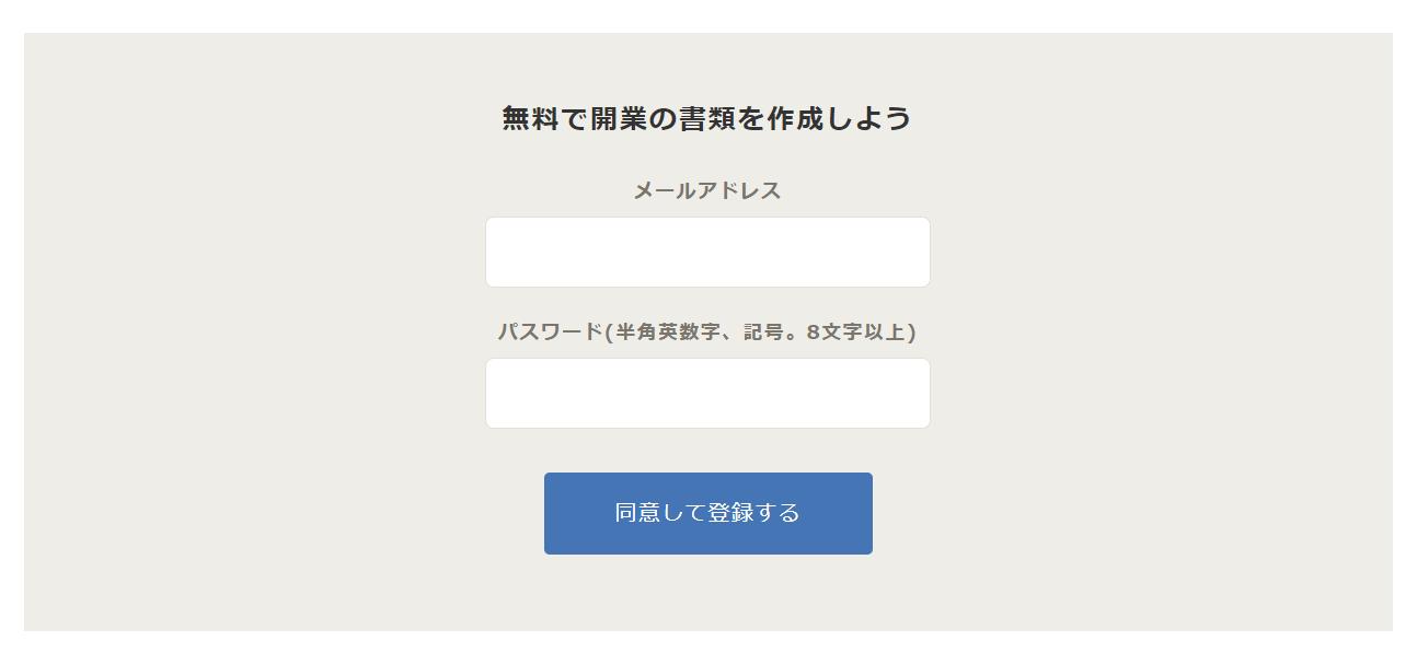 開業freee登録画面
