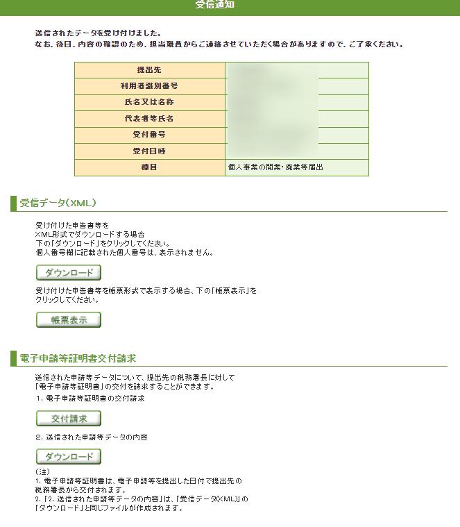 e-Tax受信通知画面