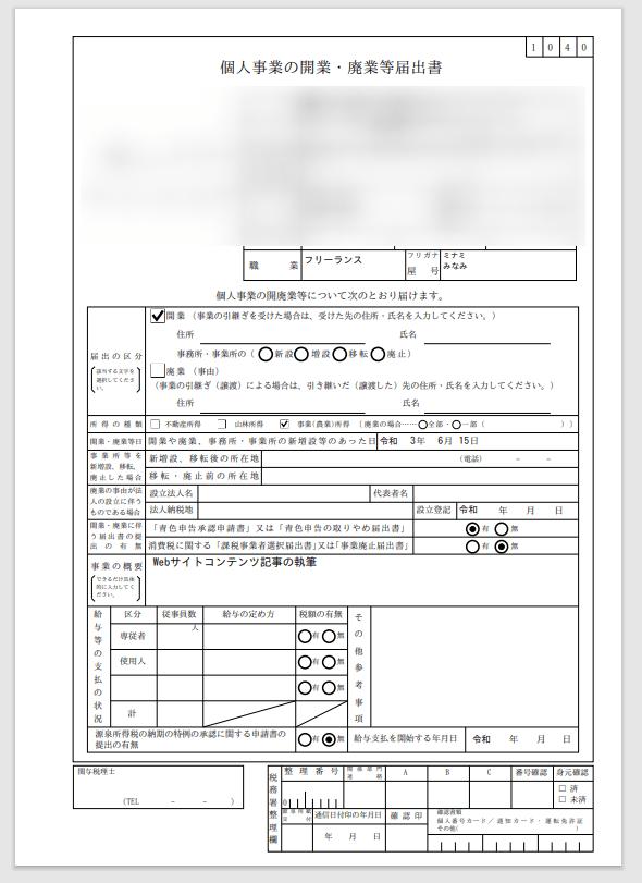 開業届PDF