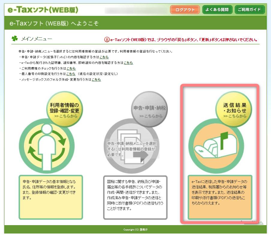 e-Taxメインメニュー