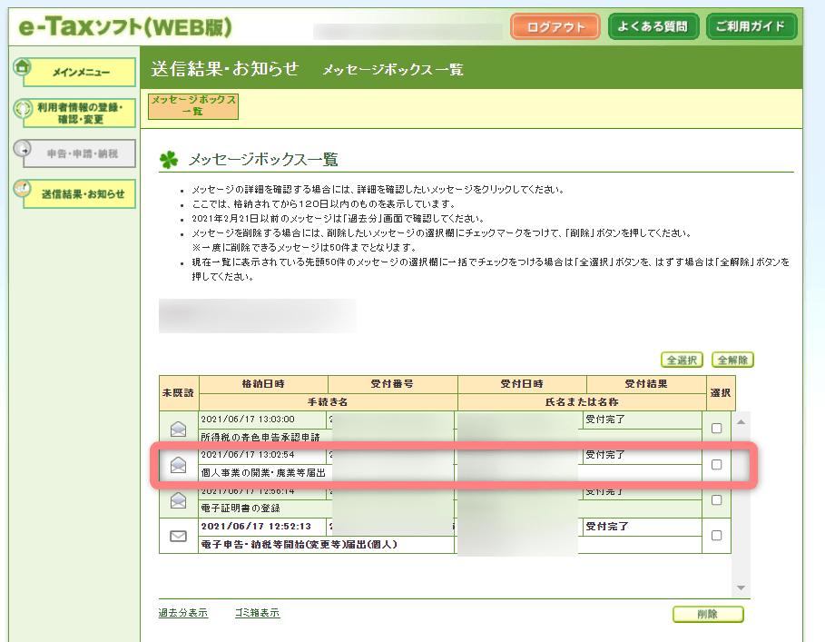 e-Taxメッセージボックス