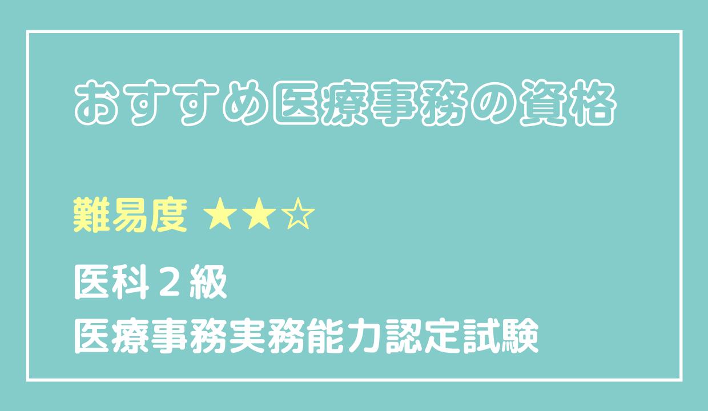 医科2級医療事務能力認定試験