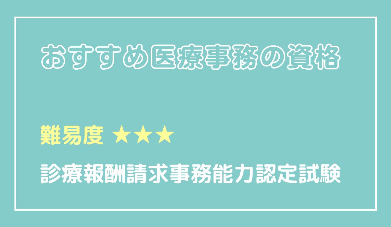 診療報酬請求事務能力認定試験(医科)