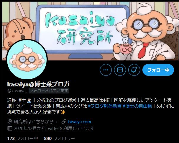 kasaiya博士Twitterプロフィール